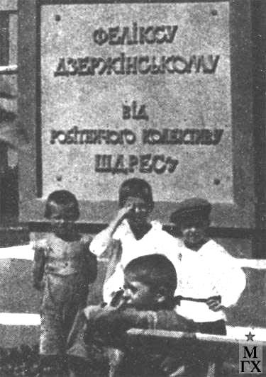 Л.Д. Муравин. Памятник Ф.Э. Дзержинскому в Штеривцах (фрагмент). 1933.