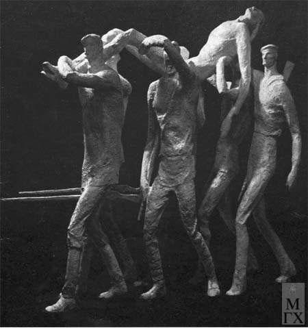 Л.Д. Муравин. Люди из легенды. 1972. Гипс.