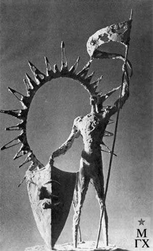 Л.Д. Муравин. Воин и солнце (гипс). 1974.