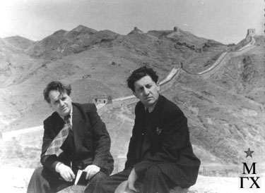 Л.Д. Муравин и Л.Е. Кербель у Великой китайской стены.