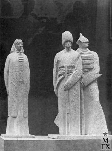 Л.Д. Муравин. Героям Туркмении. Трехфигурная композиция. 1968. Известняк.