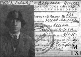 Одна из первых членов МОССХа.